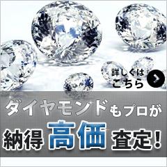 ダイヤモンド買取のバナー