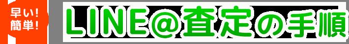 LINE@査定の手順