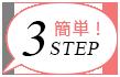 簡単!3step