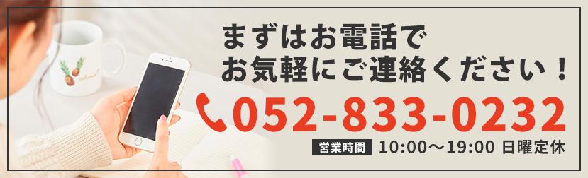 まずはお電話でお気軽にご連絡ください!電話番号052-833-0232
