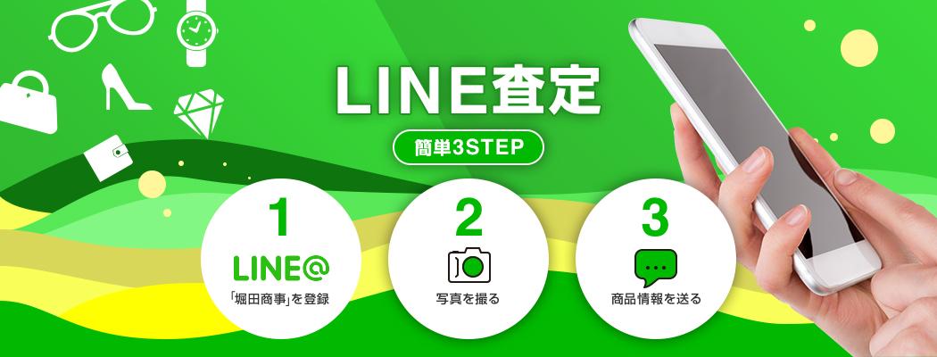 LINE買取のバナー